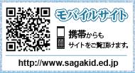 嵯峨幼稚園・モバイルサイト